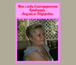 кравченко 2